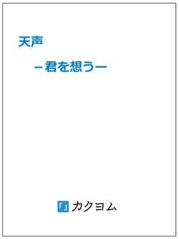 天声 -君を想うー-電子書籍