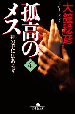 孤高のメス 神の手にはあらず 第4巻-電子書籍