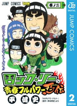 ロック・リーの青春フルパワー忍伝 2-電子書籍