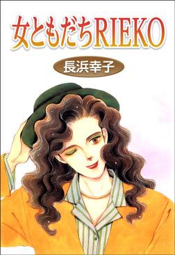 女ともだちRIEKO 1巻-電子書籍