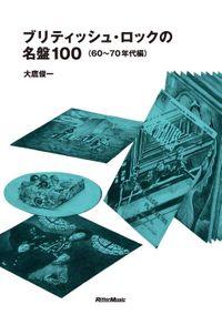 ブリティッシュ・ロックの名盤100(60~70年代編)(リットーミュージック)
