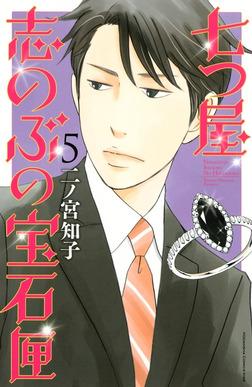 七つ屋志のぶの宝石匣(5)-電子書籍