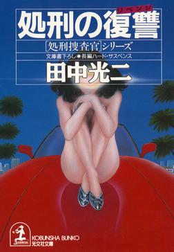処刑の復讐(リベンジ)-電子書籍
