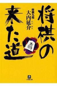 将棋の来た道(小学館文庫)