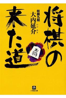 将棋の来た道(小学館文庫)-電子書籍