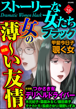 ストーリーな女たち ブラック女の薄~い友情 Vol.26-電子書籍