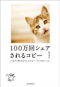 100万回シェアされるコピー-電子書籍