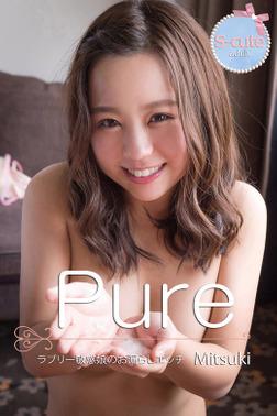 【S-cute】ピュア Mitsuki ラブリー敏感娘のお漏らしエッチ adult-電子書籍