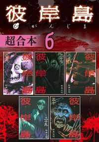 彼岸島 超合本版(6)