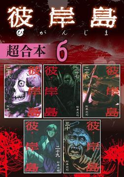 彼岸島 超合本版(6)-電子書籍