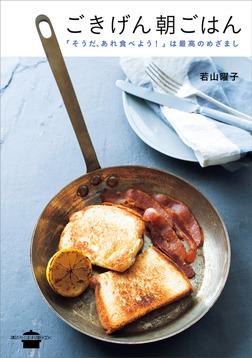 ごきげん朝ごはん 「そうだ、あれ食べよう!」は最高のめざまし-電子書籍
