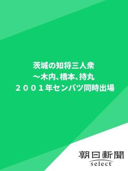 茨城の知将三人衆~木内、橋本、持丸 2001年センバツ同時出場-電子書籍