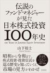 伝説のファンドマネジャーが見た日本株式投資100年史