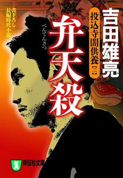 弁天殺 投込寺闇供養(二)-電子書籍