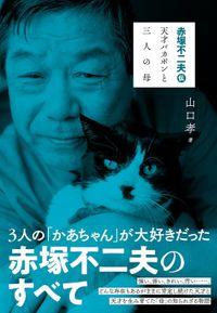 赤塚不二夫 伝 天才バカボンと三人の母(内外出版社)