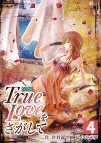 True Loveをさがして【分冊版】 4巻
