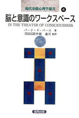 脳と意識のワークスペース-電子書籍