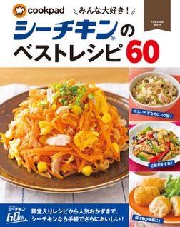 みんな大好き!シーチキンのベストレシピ60-電子書籍