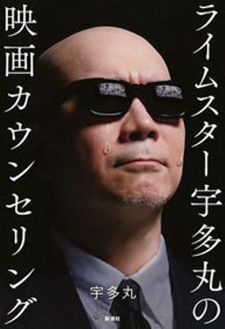 ライムスター宇多丸の映画カウンセリング-電子書籍