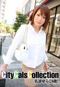 City Gals Collection 名波ゆら(24歳)