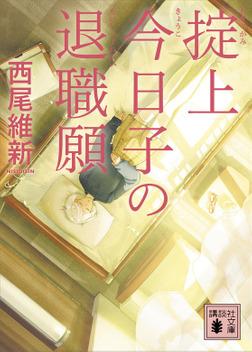 掟上今日子の退職願(文庫版)-電子書籍