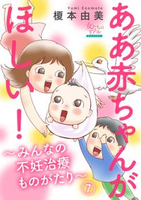 ああ赤ちゃんがほしい!~みんなの不妊治療ものがたり~【第7話】「ナマ」で精子提供!? I世さん(39歳)