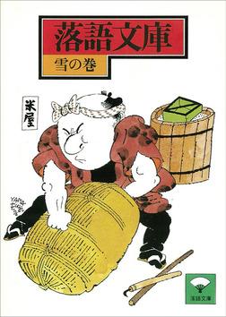落語文庫(4) 雪の巻-電子書籍