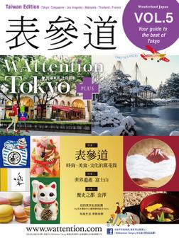 表参道/WAttention Tokyo(Taiwan Edition) vol. 05-電子書籍