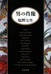 男の肖像(文春文庫)