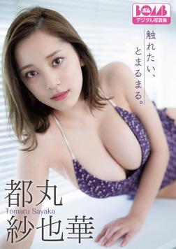 都丸紗也華『触れたい、とまるまる。』BOMBデジタル写真集-電子書籍