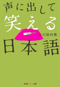 声に出して笑える日本語-電子書籍