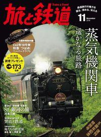 旅と鉄道 2016年 11月号 蒸気機関車 遙かなる旅路