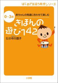 きほんの遊び142 0~3歳 赤ちゃんの発達に合わせて楽しむ