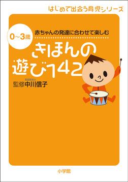 きほんの遊び142 0~3歳 赤ちゃんの発達に合わせて楽しむ-電子書籍