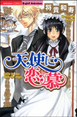 天使に恋慕(分冊版) 【第3話】-電子書籍