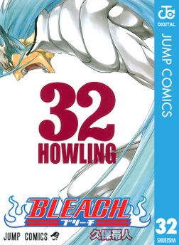 BLEACH モノクロ版 32-電子書籍