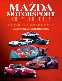 マツダ・モータースポーツ・エンサイクロペディア-電子書籍