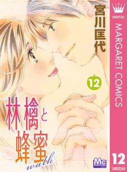 林檎と蜂蜜walk 12-電子書籍