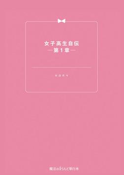 女子高生自伝 ─第1章─-電子書籍