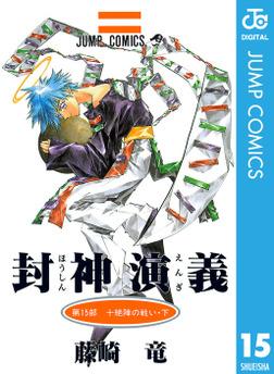 封神演義 15-電子書籍