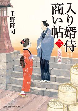入り婿侍商い帖(三) 女房の声-電子書籍