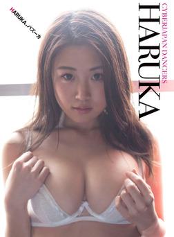 【デジタル限定】HARUKA写真集「HARUKAはバズーカ」-電子書籍