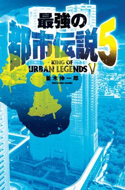 最強の都市伝説5-電子書籍