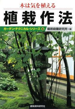 木は気を植える植栽作法-電子書籍