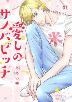 愛しのサノバビッチ 1-電子書籍