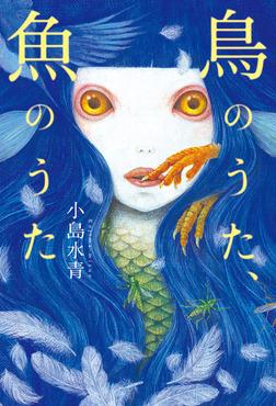 鳥のうた、魚のうた-電子書籍