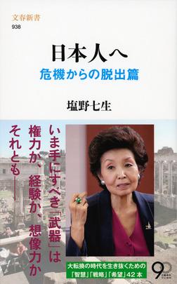 日本人へ 危機からの脱出篇-電子書籍
