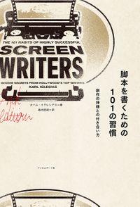脚本を書くための101の習慣(フィルムアート社)