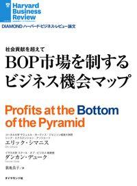BOP市場を制するビジネス機会マップ