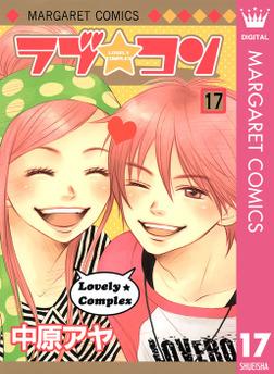 ラブ★コン モノクロ版 17-電子書籍